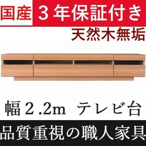 テレビボード テレビ台 ローボード 220 日本製 完成品 木製 引き出し付き リビング収納 3素材より選択 おしゃれ 開封設置送料無料|habitz-mall