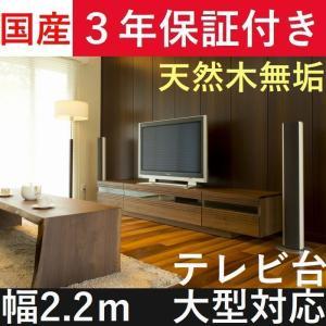 テレビボード テレビ台 ローボード 220 日本製 完成品 木製 引き出し付き リビング収納 2素材より選択 おしゃれ 開封設置送料無料|habitz-mall