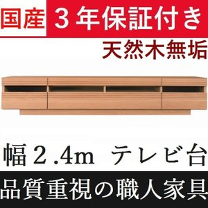 テレビボード テレビ台 ローボード 240 日本製 完成品 木製 引き出し付き 3素材より選択 リビング収納 おしゃれ 開封設置送料無料|habitz-mall