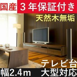 テレビボード テレビ台 ローボード 240 日本製 完成品 木製 引き出し付き 2素材より選択 リビング収納 おしゃれ 開封設置送料無料|habitz-mall