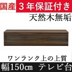 テレビボード テレビ台 ローボード 150 完成品 引き出し付き 日本製 木製 ウォールナット オーク  2素材選択 リビング収納  おしゃれ 開封設置送料無料|habitz-mall