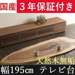 テレビボード テレビ台 ローボード 195 完成品 日本製 引き出し付き 木製 ウォールナット オーク 2素材選択 リビング収納  おしゃれ 開梱設置送料無料|habitz-mall