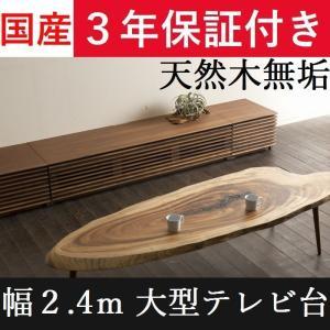 テレビボード テレビ台 ローボード 240 完成品 日本製 木製 ウォールナット 引き出し付き リビング収納  おしゃれ 開封設置送料無料|habitz-mall
