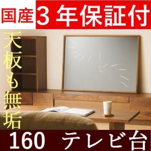 テレビボード テレビ台 ローボード 160 日本製 完成品 木製 天板 無垢  リビング収納  おしゃれ  リモコン使用可能 開封設置送料無料|habitz-mall