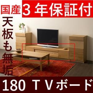 テレビボード テレビ台 ローボード 180 日本製 完成品 木製 天板 無垢  オーク リビング収納  おしゃれ  リモコン使用可能 開封設置送料無料|habitz-mall