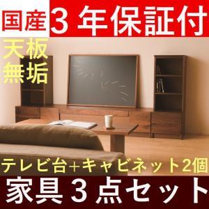 テレビボード キャビネット付き 240 ローボード 日本製 完成品 おしゃれ 木製 天板無垢 2素材選択 テレビ台 リビング収納  開梱設置送料無料|habitz-mall