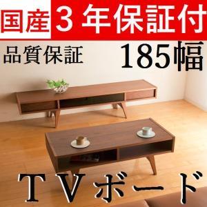 テレビボード ローボード テレビ台 185 日本製 完成品 木製 無垢 ウォールナット オーク 2素材選択 おしゃれ 脚付き 引き出し リビング収納 開封設置送料無料|habitz-mall