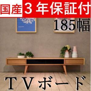 テレビボード ローボード テレビ台 185 日本製 完成品 木製 無垢 オーク  おしゃれ  脚付き 引き出し付き リビング収納 開梱設置送料無料|habitz-mall