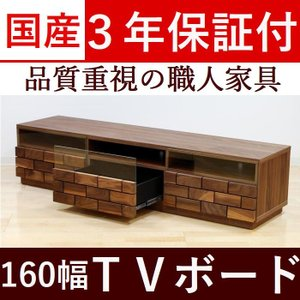 テレビボード  ローボード テレビ台  160  日本製 完成品 木製 無垢 2素材選択 おしゃれ リビング収納  ブラックガラス 開封設置送料無料|habitz-mall