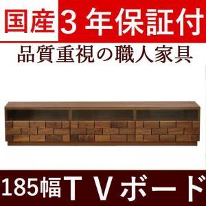 テレビボード  ローボード テレビ台  185  日本製 完成品 木製 無垢 2素材選択 おしゃれ リビング収納  ブラックガラス 開封設置送料無料|habitz-mall