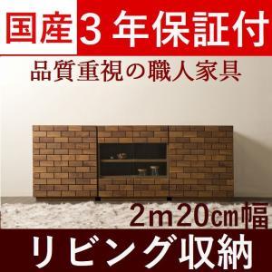 サイドボード キャビネット 木製 テレビボード 220 日本製 完成品 無垢 ウォールナット オーク リビング収納 おしゃれ 大川家具 開封設置送料無料|habitz-mall