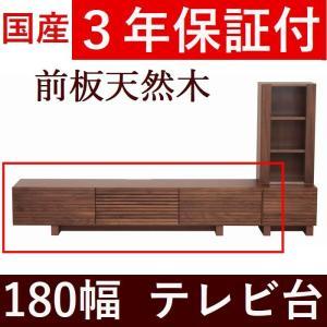 テレビボード ローボード テレビ台  180 日本製 完成品 木製  ウォールナット おしゃれ リビング収納 リモコンのセンサー通る 開封設置送料無料|habitz-mall