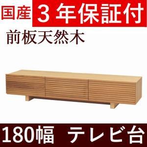テレビボード ローボード テレビ台  180 日本製 完成品 木製 オーク おしゃれ リビング収納 リモコンのセンサー通る 開封設置送料無料|habitz-mall