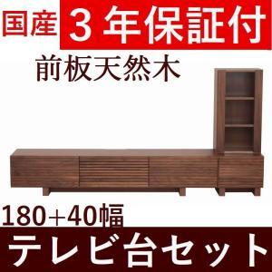 テレビボード セット220 ローボード 日本製 完成品 テレビ台180+キャビネット40 おしゃれ リビング収納 無垢材 3素材選択 開封設置送料無料|habitz-mall