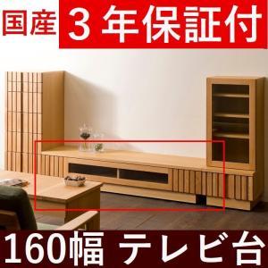 0 テレビボード ローボード テレビ台 160 日本製 完成品  隠れキャスター付き 隠し引き出し付き おしゃれ リビング収納 木製 2素材|habitz-mall
