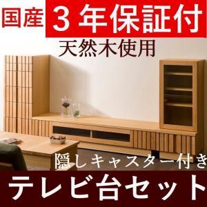 0 テレビボード セット キャスター付き 収納 240 日本製 完成品 木製 無垢材 2素材選択 おしゃれ テレビ台  隠し引き出し 開封設置送料無料|habitz-mall