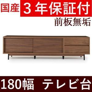 0 テレビボード ローボード テレビ台 180  日本製 完成品 木製 無垢材 2素材より選択 おしゃれ リビング収納  シンプル 開封設置送料無料|habitz-mall