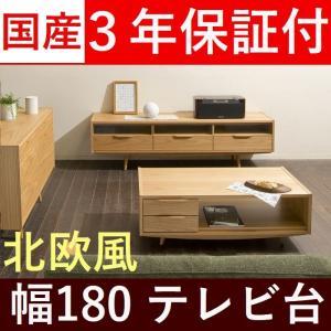 0 テレビ台 テレビボード ローボード 180 日本製 完成品 北欧風 おしゃれ 引き出し付き 木製 2素材選択 送料無料 開梱設置無料|habitz-mall
