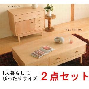 0 1人暮らしリビングに 家具2点セット チェスト・テーブル 職人の技光る 開封設置無料(※1) habitz-mall