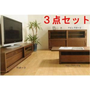 0 無垢材 シンプルモダン リビング 家具3点セット TVボード・センターテーブル他 開封設置無料(※1)|habitz-mall