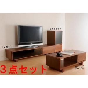 0 木目とガラスが美しい リビング家具3点セット TVボード・センターテーブル他 開封設置無料(※1)|habitz-mall