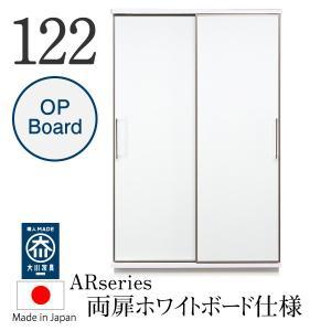 キッチンボード 122cm幅 レンジ台 キッチン収納 日本製 大川家具 完成品  レンジが 隠れる 隠せる 食器棚 ホワイトボードの引き戸 開梱設置送料無料|habitz-mall