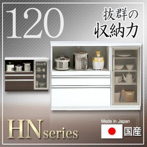 キッチンカウンター キッチン収納 レンジ台 食器棚 120 完成品 日本製 キッチンボード  ダイニングボード おしゃれ 大川家具の写真