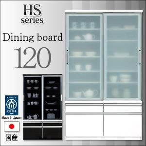 食器棚 キッチンボード ダイニングボード カップボード 引き戸 120 おしゃれ 完成品 日本製 大川家具 キッチン収納 開梱設置送料無料|habitz-mall