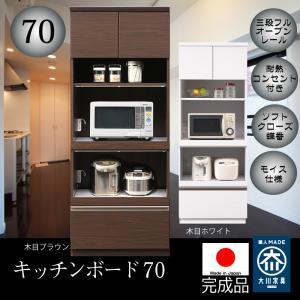 レンジ台 キッチンボード レンジボード 70幅 完成品 日本製 大川家具 おしゃれ  家具産地大川の家具 食器棚 開梱設置送料無料|habitz-mall
