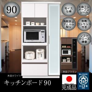 キッチンボード 食器棚 レンジボード レンジ台  90幅 完成品 日本製 大川家具 おしゃれ キッチン収納 開梱設置送料無料|habitz-mall