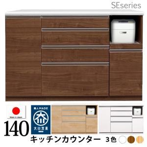 キッチンカウンター レンジ台 背の低い食器棚 ロータイプ 140 完成品 日本製 大川家具 キッチン収納  キッチンボード おしゃれ 大容量 開梱設置送料無料|habitz-mall