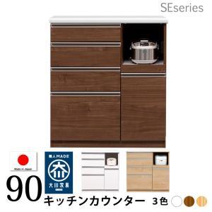 キッチンカウンター レンジ台  背の低い食器棚 ロータイプ 90 完成品 日本製 大川家具 おしゃれ 引き出し キッチン収納 大容量 開梱設置送料無料|habitz-mall
