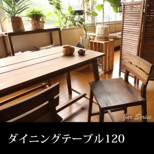 ダイニングテーブル 120 テーブル 無垢 天然木マホガニー材 木製 おしゃれ ナチュラル 120幅 W1200×D650×H720 組立品 送料無料|habitz-mall