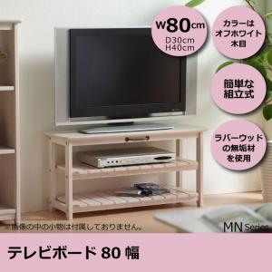 テレビボード 80 テレビ台 TV台 ローボード おしゃれ 木製 無垢 組立品 送料無料|habitz-mall