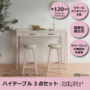 カウンターテーブル カウンターチェア2脚の3点セット おしゃれ 無垢 木製 組立品 ダイニングテーブル 送料無料|habitz-mall