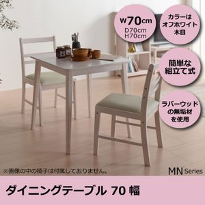 ダイニングテーブル テーブル 70 コンパクト おしゃれ 木製 組立品 送料無料|habitz-mall
