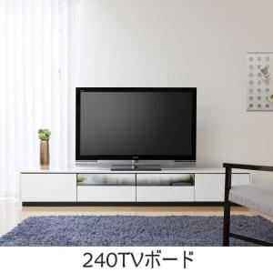 テレビボード ローボード テレビ台 240 おしゃれ 木製 組み立て式 開梱設置組立て送料無料|habitz-mall