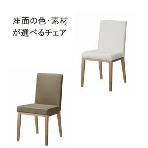 ダイニングチェア W43×D51×H83.5(SH44) アームレスチェア おしゃれ 座面洗濯 モダン シンプル  椅子 イス 送料無料|habitz-mall