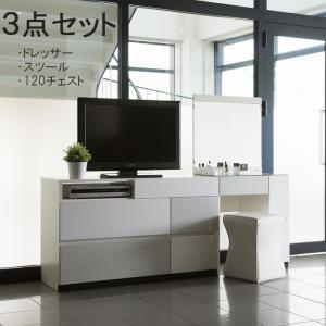 寝室 リビング家具3点セット ドレッサー チェスト スツール ハイタイプ テレビ台 リビングボード 引出し付|habitz-mall