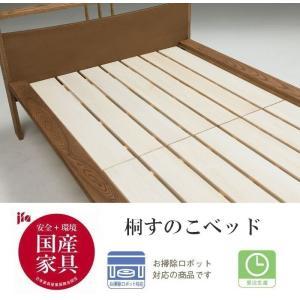 すのこベッド スノコベッド 桐すのこベッド 桐スノコベッド ダブルロング ダブルベッド ロング 日本製 ブラウン 送料無料 開梱設置無料|habitz-mall