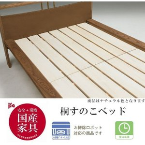 すのこベッド スノコベッド 桐すのこベッド 桐スノコベッド ダブルロング ダブルベッド ロング 日本製 ナチュラル 送料無料 開梱設置無料|habitz-mall