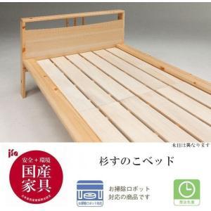 すのこベッド 杉すのこ ベッド  ダブル ロング 日本製 フレーム桧かおるベッド ひのき 杉スノコベッド ナチュラル 送料無料 開梱設置組立て無料 大川家具|habitz-mall