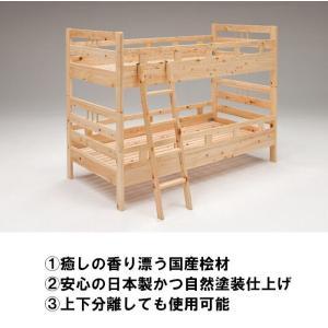 二段ベッド 国産 おしゃれ 2段ベッド 上下分 分割 すのこベッド スノコベッド 引き出無し 自然塗料 木製 桧 ひのき ナチュラル 日本製|habitz-mall