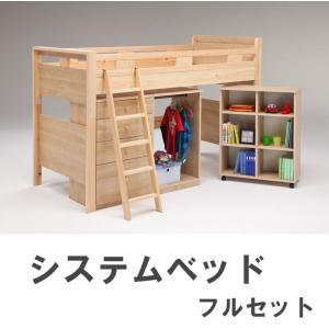 二段ベッド 2段ベッド 4点セット システムベッド 4点セット 日本製 木製 スノコ ハンガーラック チェスト シェルフ コンセント付 シングル 収納 自然塗料|habitz-mall