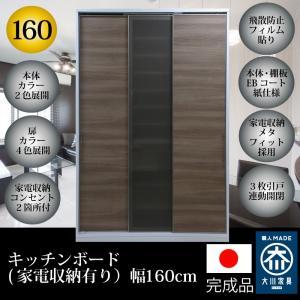 キッチンボード 160 日本製 大川家具 完成品 レンジ台 隠れる 隠せる 食器棚 ダイニングボード キッチン収納 おしゃれ 大容量  引き出し 開梱設置付き 送料無料|habitz-mall