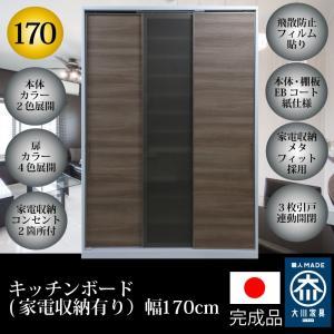 キッチンボード 170 日本製 大川家具 完成品 レンジ台 隠れる 隠せる 食器棚 ダイニングボード キッチン収納 おしゃれ 大容量  引き出し 開梱設置付き 送料無料|habitz-mall