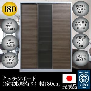 キッチンボード 180 日本製 大川家具 完成品 レンジ台 隠れる 隠せる 食器棚 ダイニングボード キッチン収納 おしゃれ 大容量  引き出し 開梱設置付き 送料無料|habitz-mall