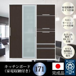 キッチンボード 171 日本製 大川家具 完成品 隠れる 隠せる 収納自慢の食器棚 キッチン収納 おしゃれ 木製 引き戸 引き出し 大容量 開封設置付き 送料無料|habitz-mall