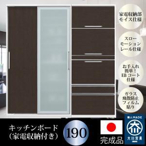 キッチンボード 190 日本製 大川家具 完成品 レンジが隠れる 隠せる 収納自慢の食器棚 キッチン収納 おしゃれ 木製 引き戸 引き出し 大容量 開梱設置 送料無料|habitz-mall