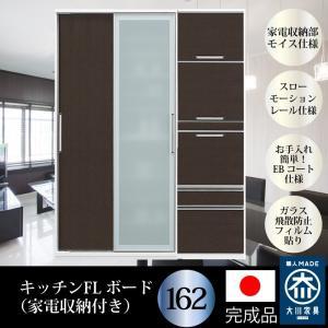 隠れる 隠せる キッチンボード 162 日本製 大川家具 完成品 収納自慢の食器棚 隠す キッチン収納 おしゃれ 木製 引き戸 引き出し 大容量 開封設置付き 送料無料|habitz-mall